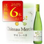 よりどり6本送料無料 シャトー・メルシャン 甲州きいろ香 2015 750ml 日本ワイン