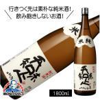 日本酒 日本酒 呑み足りて味を知る 純米酒 1800ml