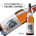 一ノ蔵 特別純米樽酒 樽 1800ml 1.8L 日本酒 宮城県『FSH』