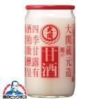 甘酒 あまざけ 送料無料 大関 灘の甘酒 1ケース/190g瓶×30本(030)