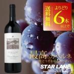 よりどり6本送料無料  スターレーン カベルネ・ソーヴィニヨン ハッピー・キャニオン・オブ・サンタ・バーバラ 2011 750ml カリフォルニアワイン