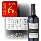 赤ワイン よりどり6本送料無料 コレッツィオーネ・チンクアンタ +1 750ml フルボディ
