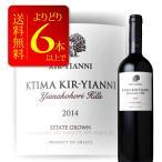 赤ワイン よりどり6本送料無料 キティマ キリ・ヤーニ ヤナコホリ・ヒルズ 750ml ギリシャ wine