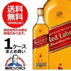 洋酒 ウイスキー ウイスキー 送料無料 ジョニーウォーカー レッドラベル 40度 700ml×1ケース/12本 正規品 ブレンデッド(012)