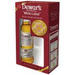 ウイスキー ギフト デュワーズ ホワイトラベル オリジナルグラスセット 40度 700ml ブレンデッド 正規品 whisky