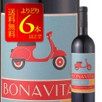 ワイン よりどり6本送料無料 金賞受賞 カーサ サントス リマ ボナヴィータ 750ml フルボディ ポルトガルワイン