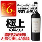 よりどり6本送料無料  ボデガ・ノートン プリヴァーダ2013 750ml アルゼンチンワイン wine