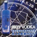送料無料 名入れ プレゼント ギフト 彫刻 SKYY VODKA(スカイウォッカ)オリジナルデザイン 記念日の星空彫刻ボトル