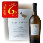 白 オーガニック ワイン よりどり6本送料無料 ナターレ・ヴェルガ オーガニック グリッロ 750ml