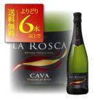 よりどり6本送料無料 ラ・ロスカ ブリュット 750ml カバ スパークリングワイン