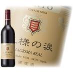 王様の涙 赤 750ml wine