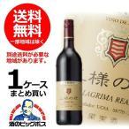 送料無料 王様の涙 赤 750ml×1ケース/12本(012) wine