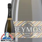 レイモス スパークリングワイン 750ml