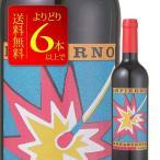 よりどり6本送料無料 インフィエルノ 750ml 濃厚フルボディ スペインワイン wine