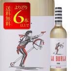 よりどり6本送料無料 ラ ブラ ヴィウラ 白 750ml オーガニック スペインワイン