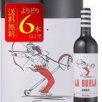 よりどり6本送料無料 ラ ブラ ガルナッチャ 赤 750ml オーガニック スペインワイン