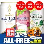 ノンアルコールビール オールフリー 送料無料 選べる サントリー ノンアルコール各種 350ml×よりどり3ケース/72本
