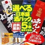 送料無料 選べる日本盛 酒パック 2L×5本 飲み比べセット なとりのおつまみ5種付