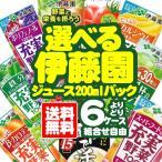 送料無料 選べる伊藤園 野菜ジュースパック よりどり6ケースセット (200ml×72本) まとめ買い