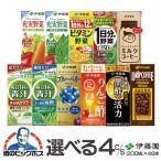野菜ジュース トマトジュース 青汁 紙パック よりどり4種類 送料無料 伊藤園 選べる 野菜ジュース 200mlパック×48本(048)『FSH』