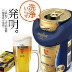 ビール beer 2019年3月19日限定発売 送料無料 サントリー ザ プレミアムモルツ 神泡体感キット付き 350ml×1ケース/24本(024) ビールグラス