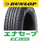 ダンロップエナセーブEC203 サイズ155/65R13 低燃費タイヤ 1本価格 送料1本1080円