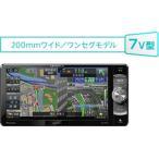 カロッツェリア 楽ナビ AVIC-RW302 7インチ ワイド200mm ワンセグ地デジ/DVD/CD/SD 即日対応