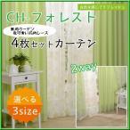 カーテンセット かわいい 無地カーテン 花柄レースカーテン CHフォレスト (グリーン) 巾100×丈200 4枚入り