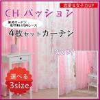 カーテン レースカーテン 4枚組 おしゃれ かわいい 花柄レースカーテン CHパッション (ピンク) 幅100cmx丈178cm