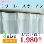 ミラーレースカーテン チャンプ(ホワイト) 巾100×丈133 2枚入り
