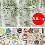 カーテン おしゃれ 安い 北欧 リーフ 花柄 かわいい オーダーカーテン ポップデザイン 幅101-200cm 丈50-135cm