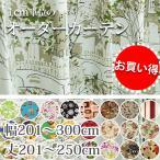 カーテン おしゃれ 安い 北欧 リーフ 花柄 かわいい オーダーカーテン ポップデザイン 幅201-300cm 丈201-250cm