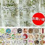 ショッピングプリント カーテン おしゃれ 安い 北欧 リーフ 花柄 かわいい オーダーカーテン ポップデザイン 幅50-100cm 丈50-135cm