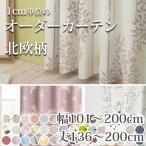 カーテン 遮光 オーダーカーテン 北欧 防炎 巾101-200cm 丈136-200cm