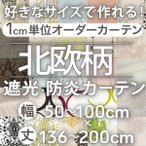 カーテン 遮光 オーダーカーテン 北欧 防炎 巾50-100cm 丈136-200cm