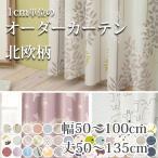 カーテン 遮光 オーダーカーテン 北欧 防炎 巾50〜100cm 丈50〜135cm