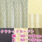カーテン おしゃれ 安い オーダーカーテン クラシックデザイン 幅50-100cm 丈50-135cm