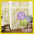 カーテン 遮光カーテン 北欧柄 オーダーカーテン 大人かわいい 「ルイス」 幅101-200cm 丈201-220cm