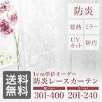 カーテン レースカーテン 防炎 オーダーカーテン 巾301-400cm 丈201-240cm