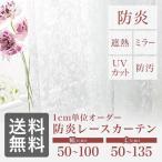 ショッピングレース カーテン レースカーテン 防炎 オーダーカーテン 巾50-100cm 丈50-135cm
