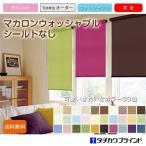 洗えるロールカーテン きれいな30色 防炎