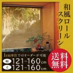 ロールスクリーン ロールカーテン オーダー 和風 幅151〜200cm×丈81〜160cm