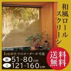 ロールスクリーン ロールカーテン オーダー 和風 幅61-90cm 丈81-160cm