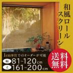 ロールスクリーン ロールカーテン オーダー 和風 幅91-150cm 丈161-200cm