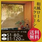 ロールスクリーン ロールカーテン オーダー 和風 幅91-150cm 丈201-240cm