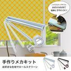 ロールスクリーン ロールカーテン オーダー メカキット DIY 幅81-120cm 丈50-100cm