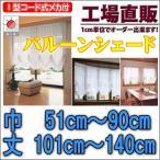 バルーンシェード 手作りレースカーテン 巾51〜90cm 丈101〜140cm I型コード式