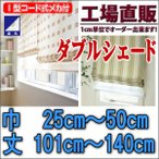 遮光ダブルシェード 手作りシェードカーテン 巾25〜50cm 丈101〜140cm I型コード式