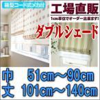 ダブルシェード 手作りシェードカーテン 巾51〜90cm 丈101〜140cm 箱型コード式