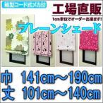 プレーンシェード お買得 手作りシェードカーテン 巾141〜190cm 丈101〜140cm 箱型コード式